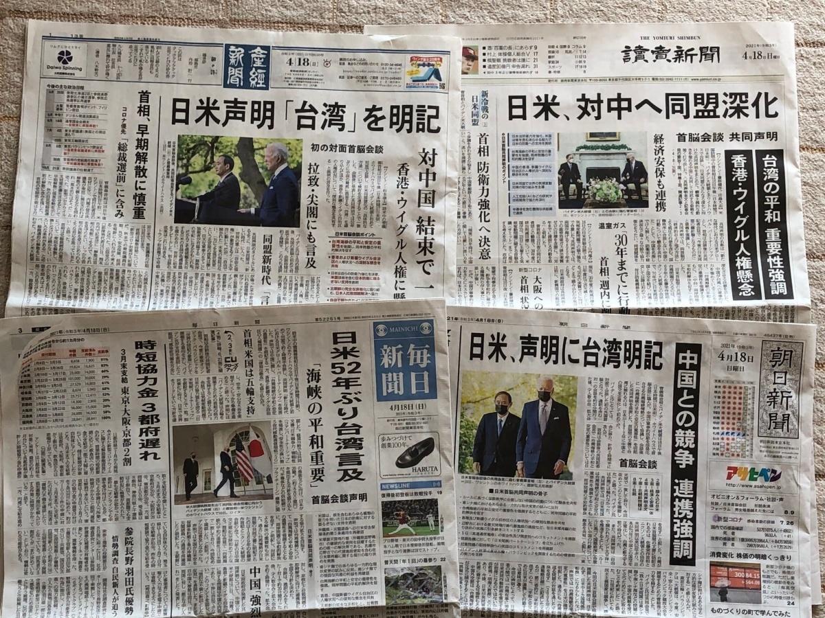 「台灣」攻占日本4大報頭條 日學者:從沒見過