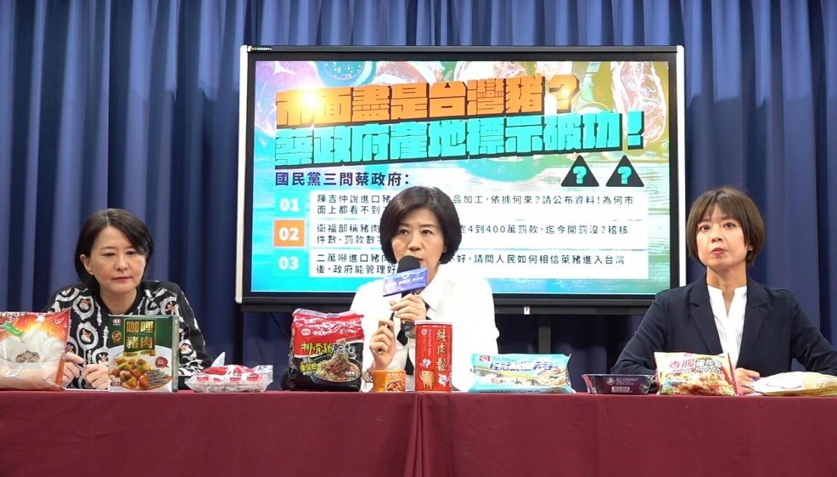 滿街都是台灣豬標示 中國國民黨質疑真實性