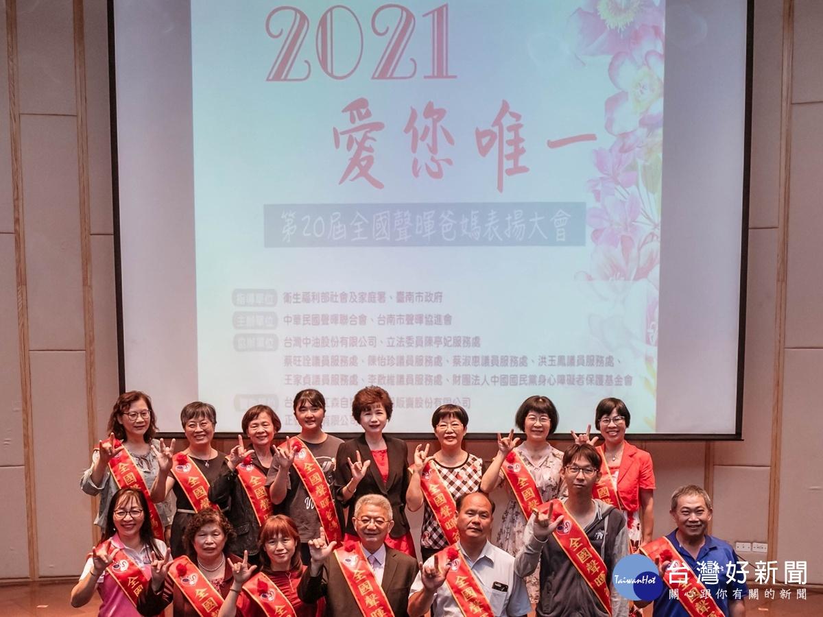 全國聲暉爸媽表揚大會 7位爸爸、12位媽媽接受表揚