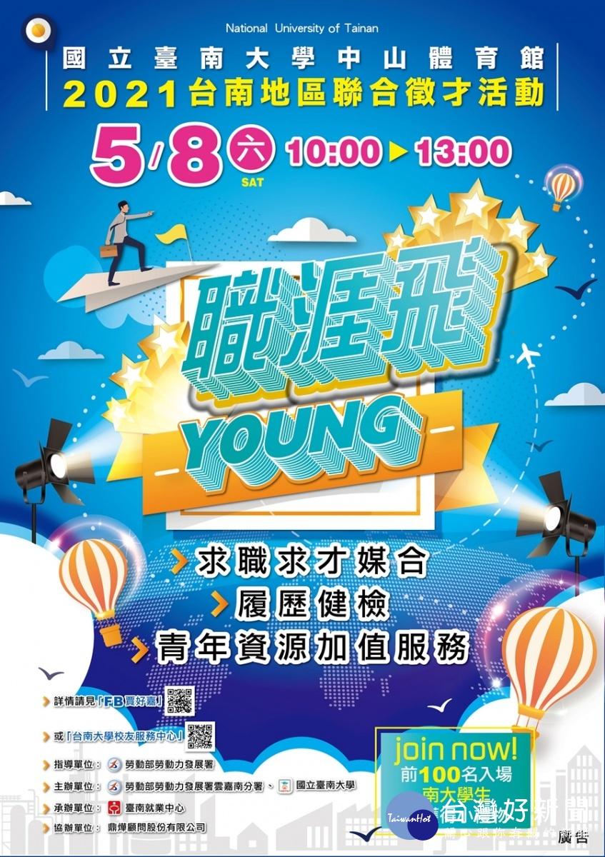 迎畢業季 台南就業中心大型徵才2500職缺
