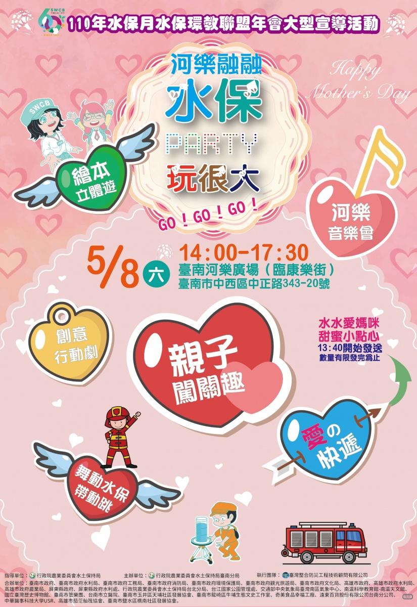 「河樂融融,水保PARTY玩很大GOGOGO!」 110年水保月水保環教聯盟年會就在臺南河樂廣場