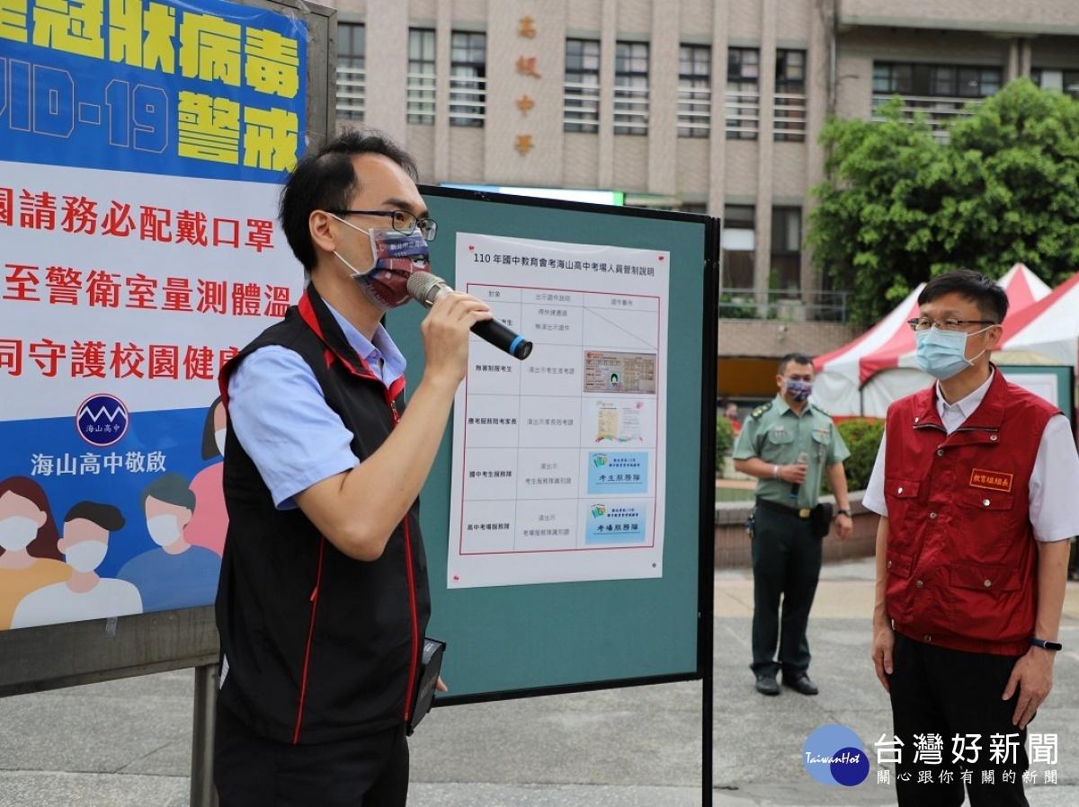 國中教育會考 新北考區29考場防疫演練