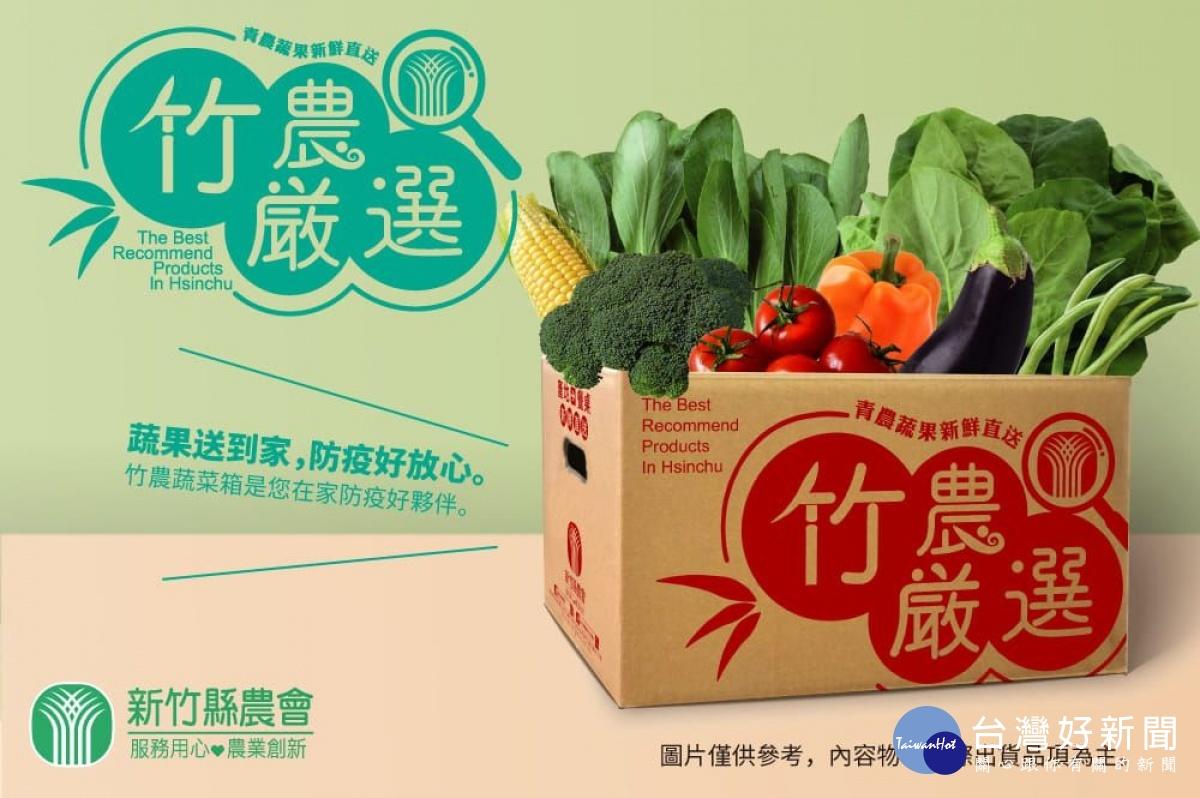 端午連假線上購物 農民直銷站兼顧防疫並支持在地農業