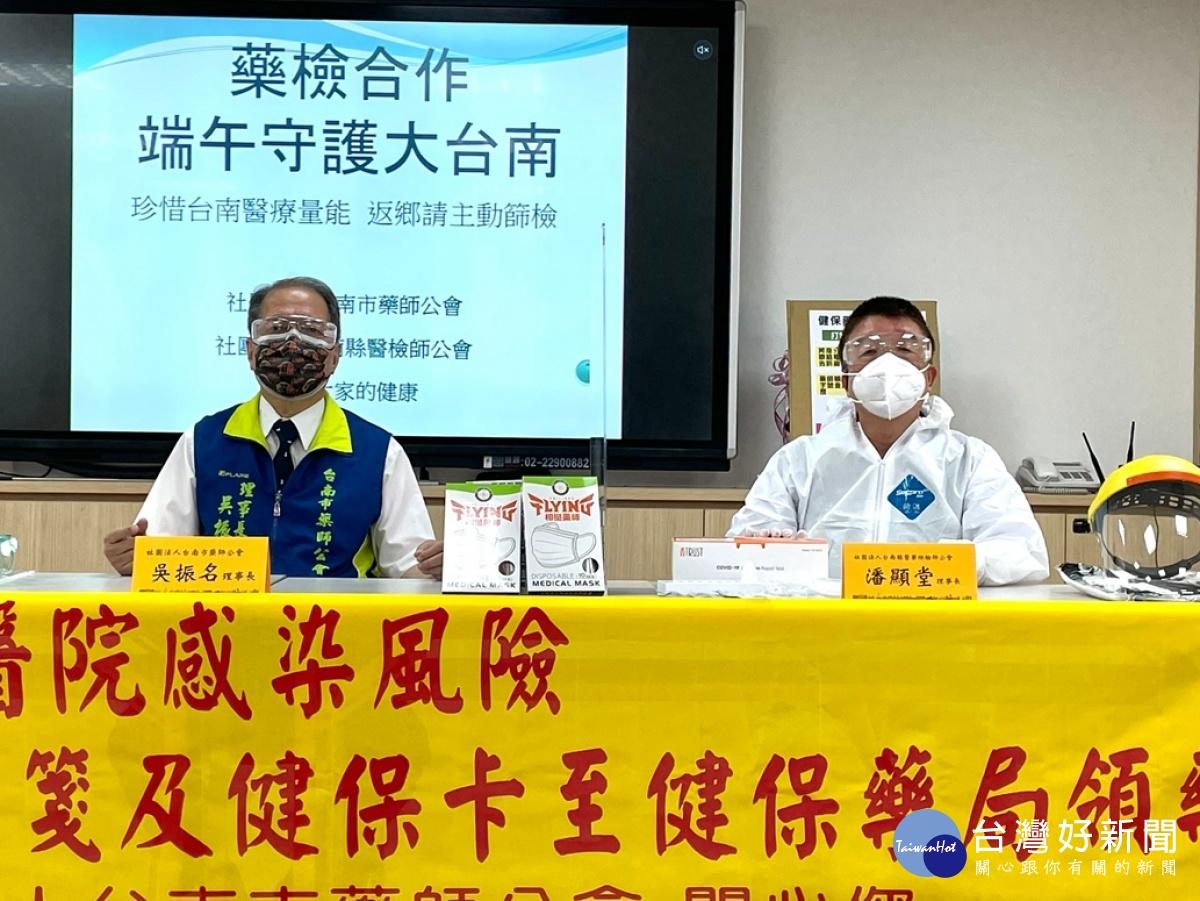 南市藥師、醫檢師公會呼籲 端午返鄉民眾做快篩護台南