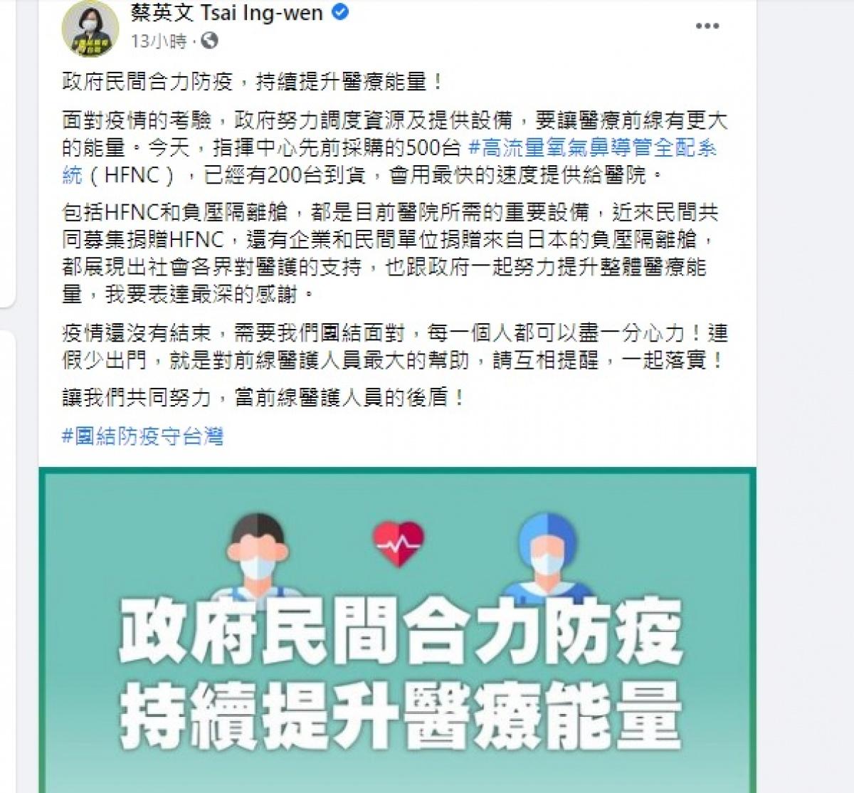 「救命神器」搶輸賈永婕 小英宣布200台到貨後..臉書留言炸了