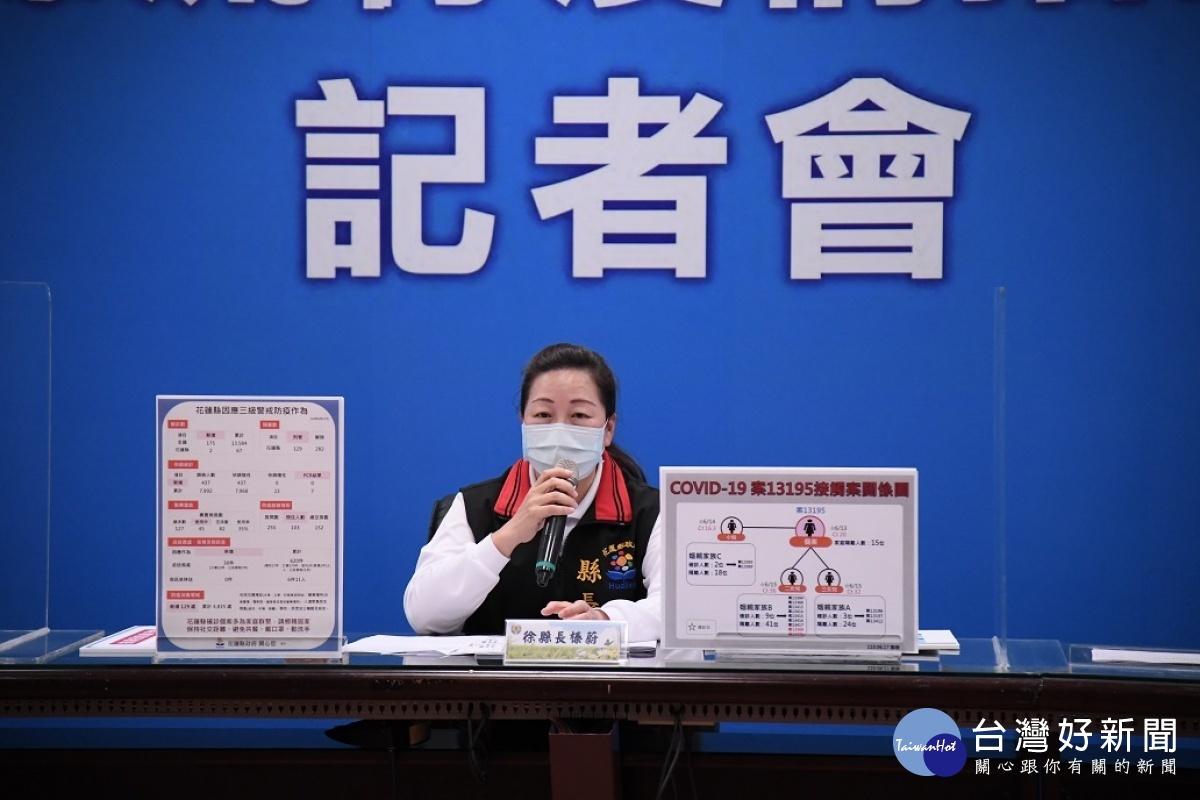 花蓮新增2例確診 徐榛蔚呼籲民眾不共食、不聚餐、不串門