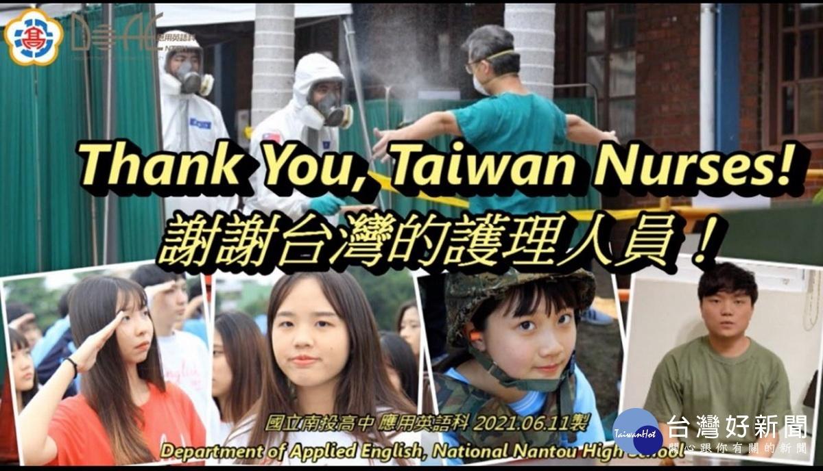 謝謝台灣護理人員 南投高中應用英語科自製影片致敬