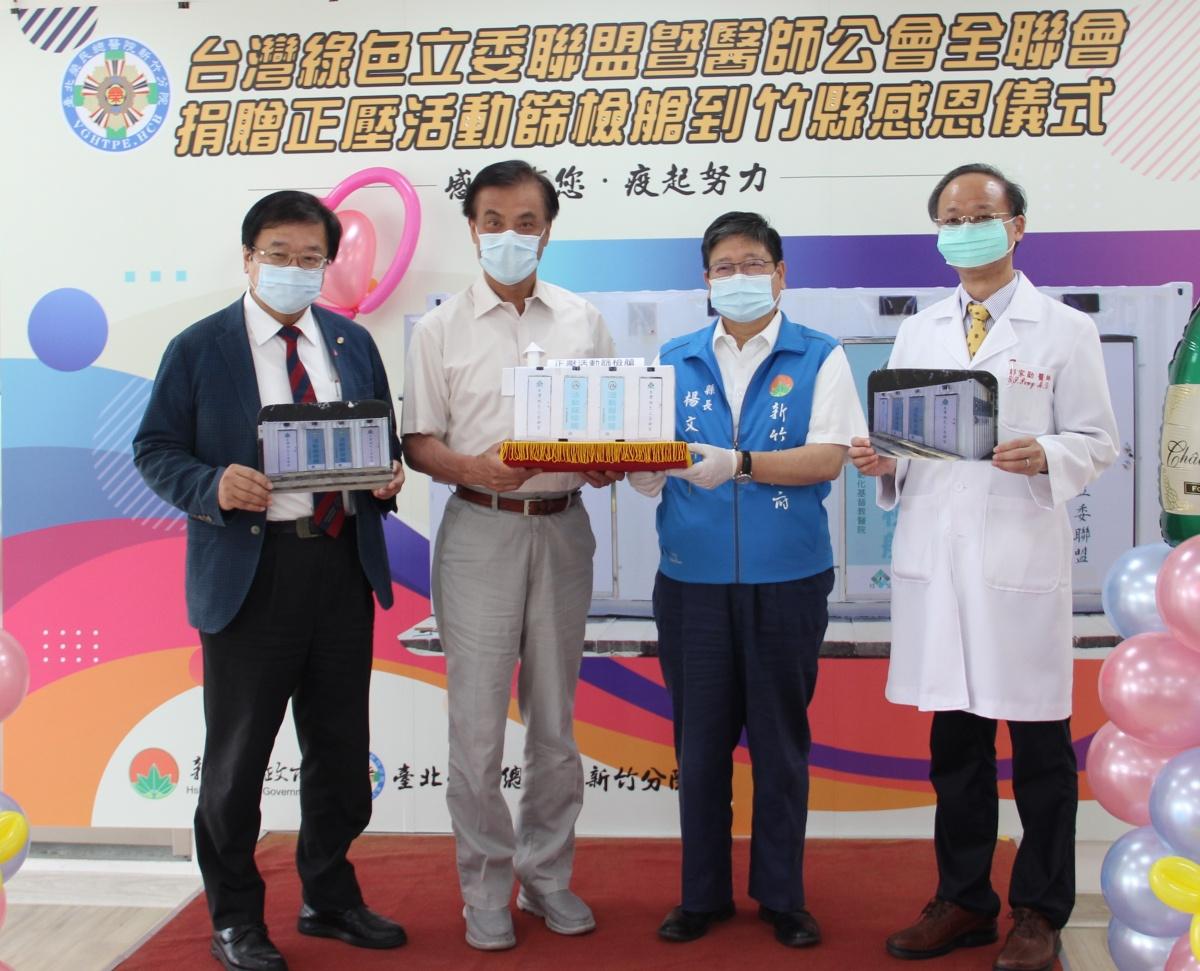 捐贈正壓篩檢艙+1000個防護面罩 醫師全聯會攜手北榮新竹分院齊心防疫