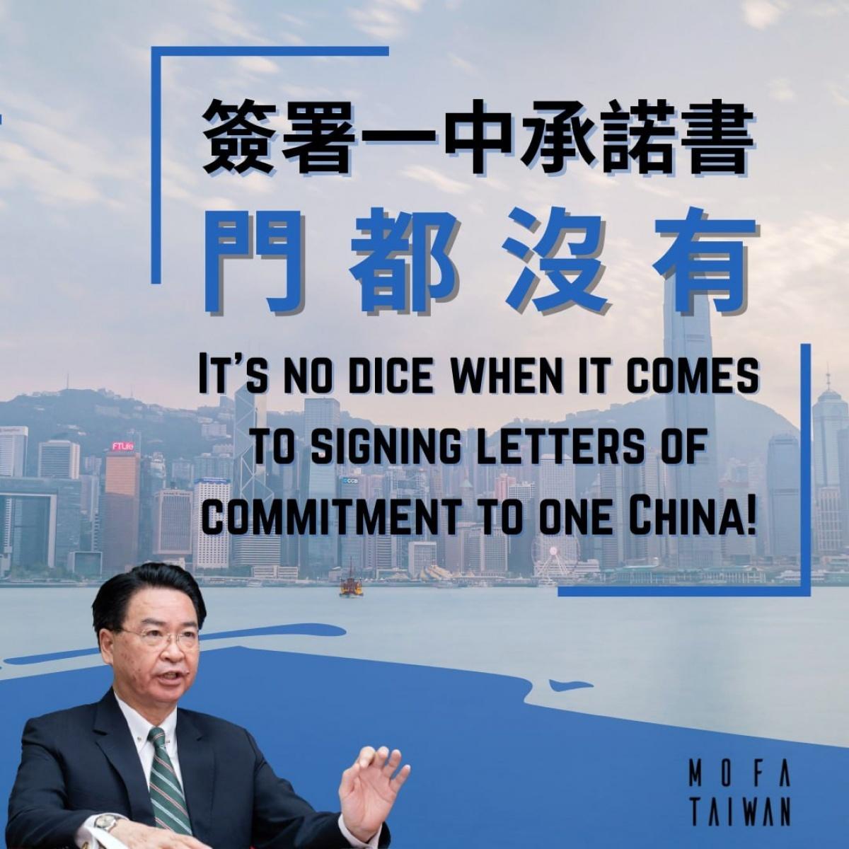 我派駐香港人員被逼簽「一中承諾書」 外交部:門都沒有