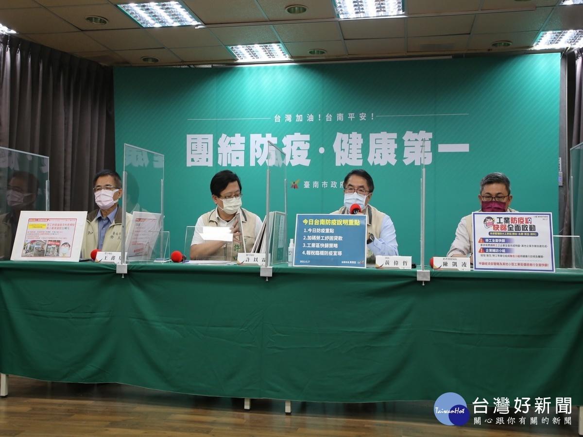 臺南積極推動各項紓困措施 黃偉哲盼協助民眾及企業度過疫情難關