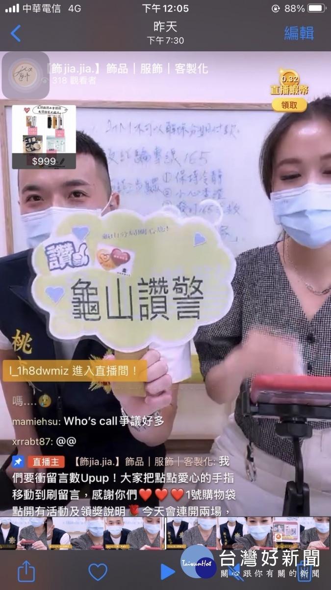 龜山警攜手網紅宣導反詐 提醒民眾阻詐三步驟