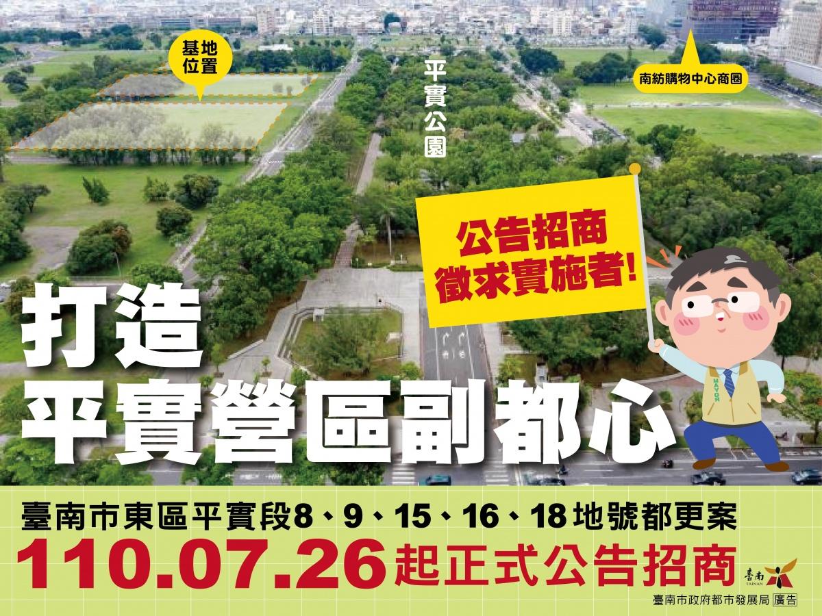 台南東區平實段都更案 7/26起公告招商