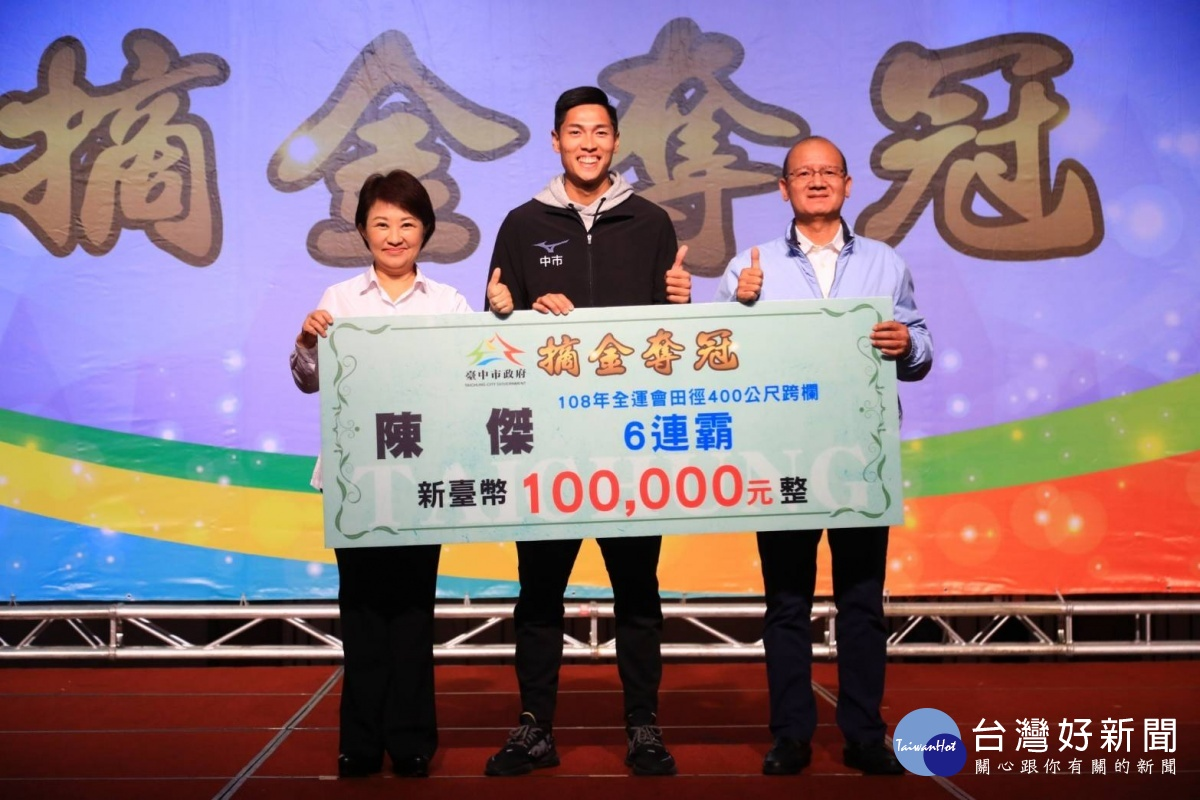 鼓勵績優運動選手 盧秀燕上任後增訂獎助金機制