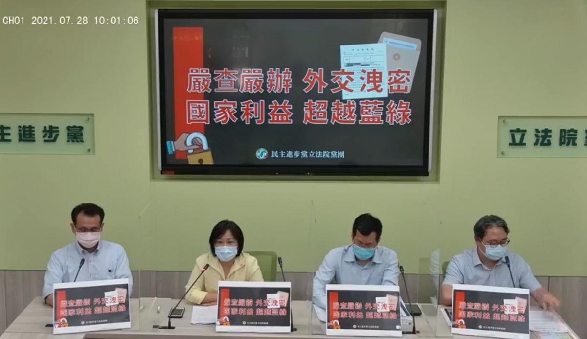 國民黨揭捐高端疫苗的外交部電報 民進黨立院黨團:需嚴查辦外交洩密