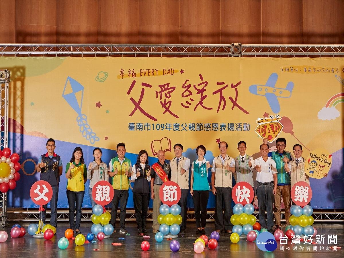 歡慶父親節 南市表揚50位父親代表