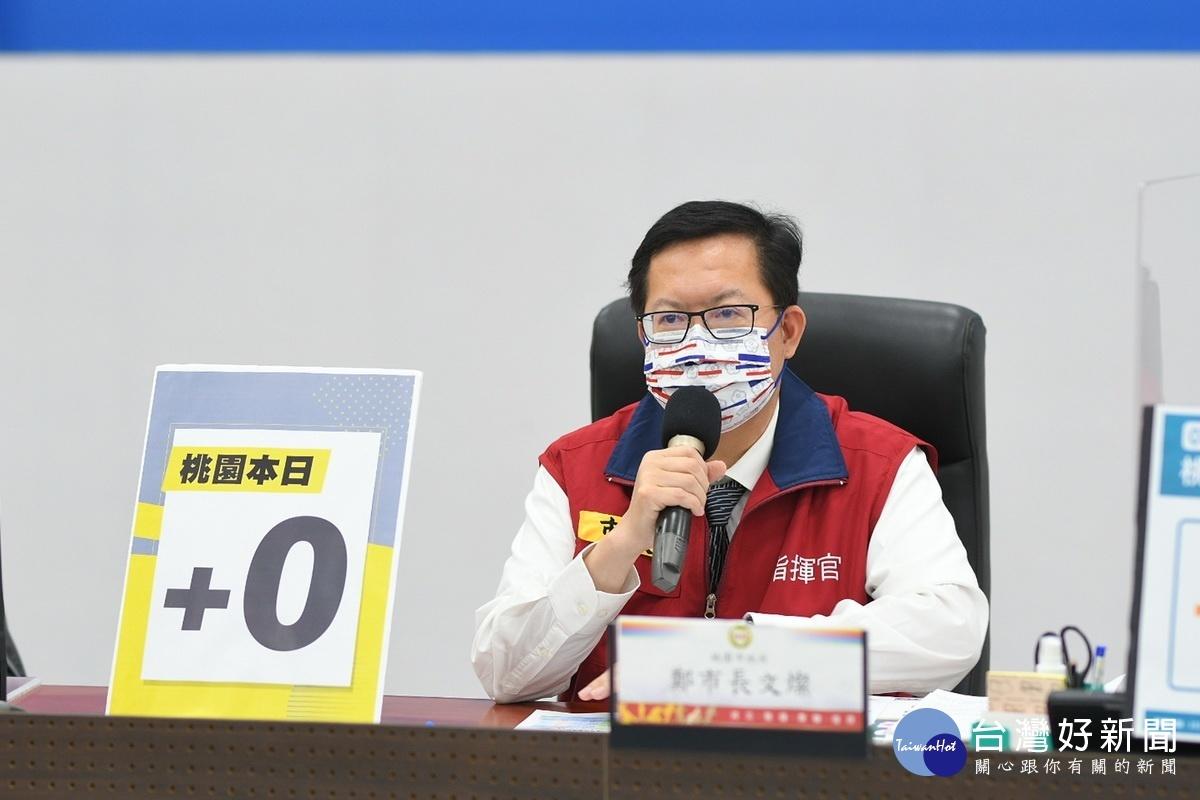 桃園連2天+0 鄭文燦宣布發放困難疫調獎勵金近400萬元