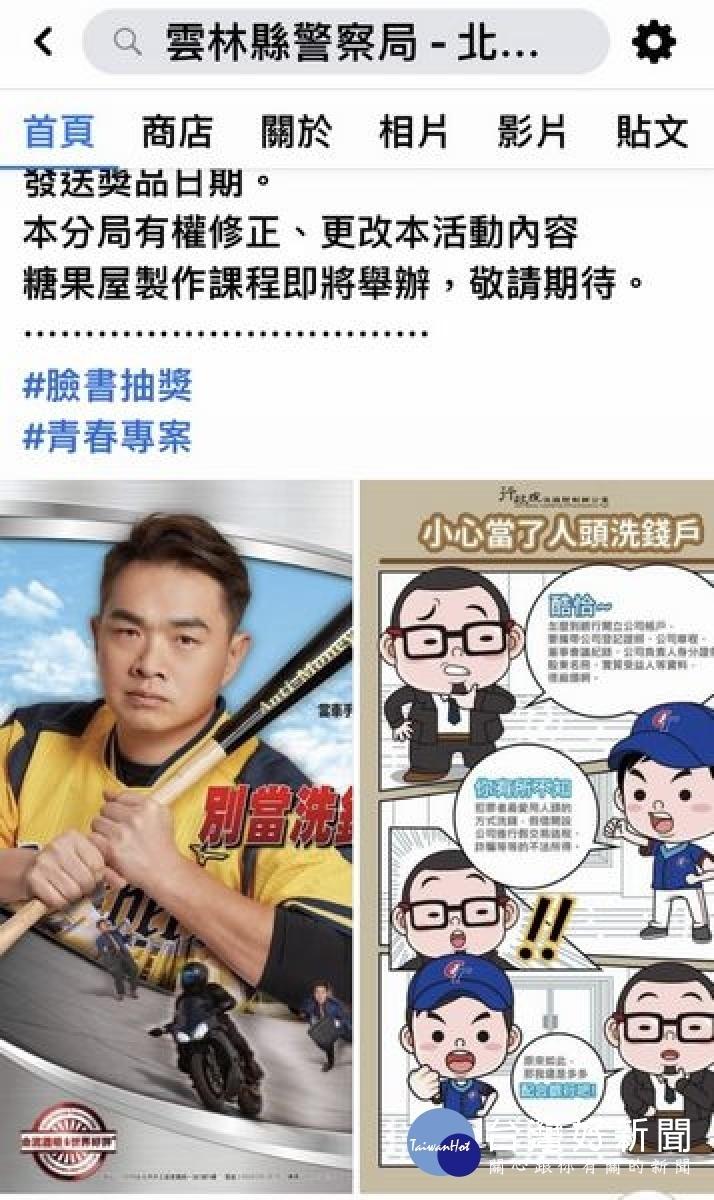 居家防疫有獎徵答 北港警青春專案宣導加碼