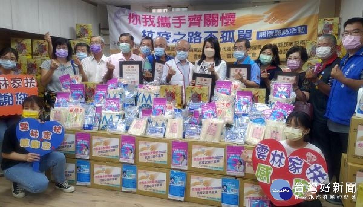 家扶抗疫救災不孤單 國民黨雲林縣黨部攜手關懷