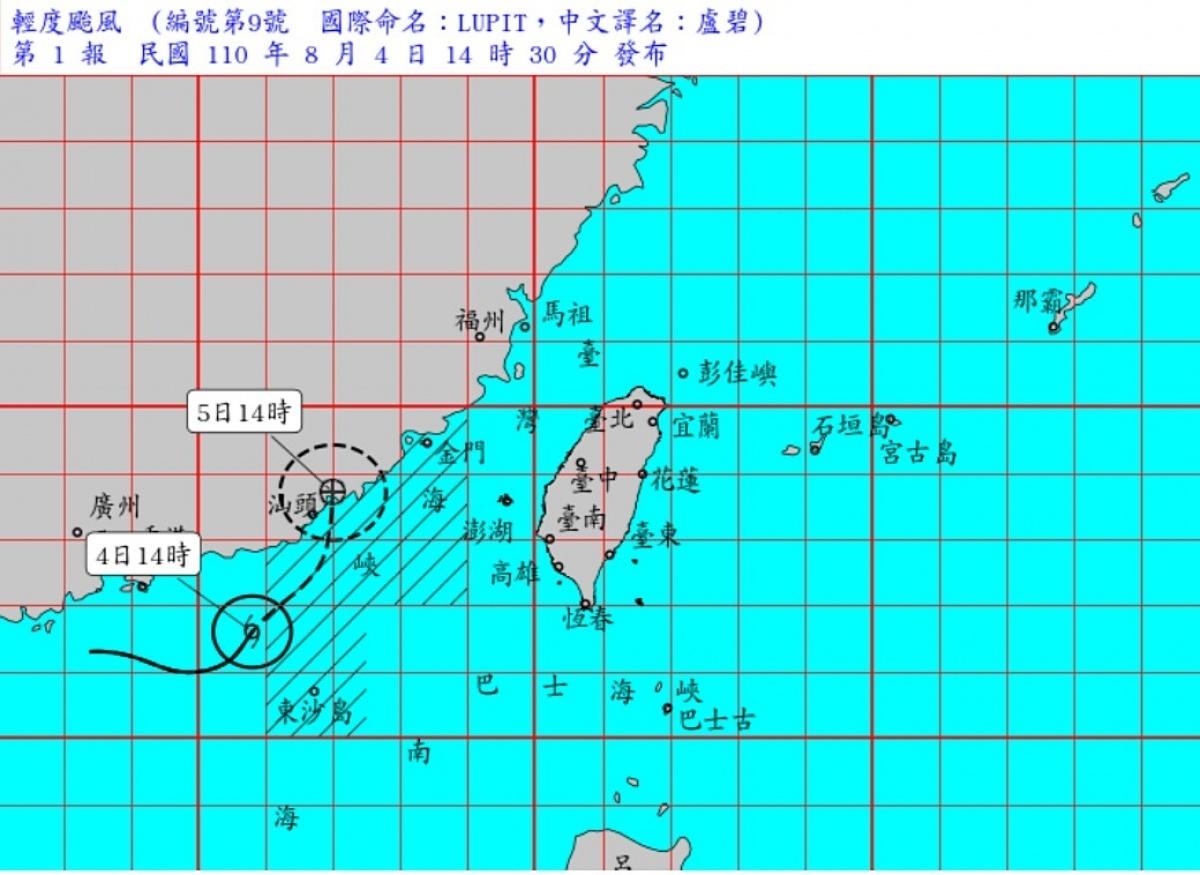 輕颱盧碧海警發布 對台灣海峽及東沙島海面將構成威脅