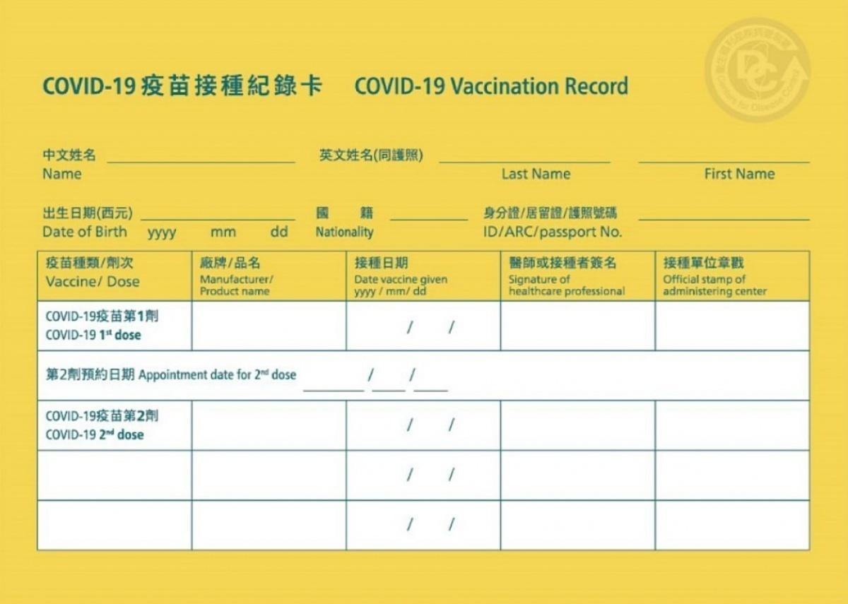 出國申請新冠疫苗接種黃皮書 指揮中心:需收150元~200元