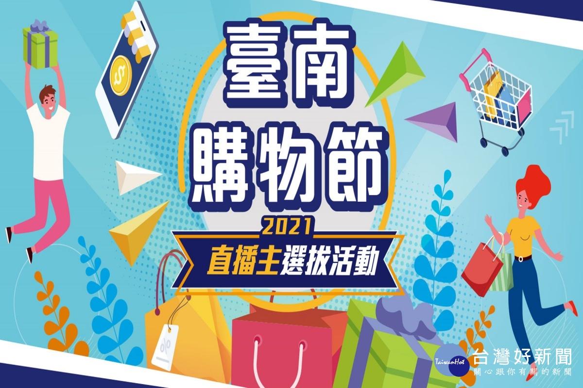 台南購物節抽獎 發票登錄已破億元