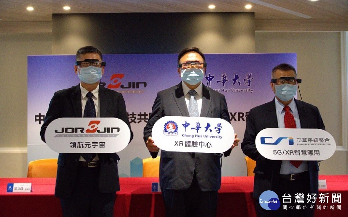 科技公司捐中華大學XR教育平台 全台首座XR體驗中心成立