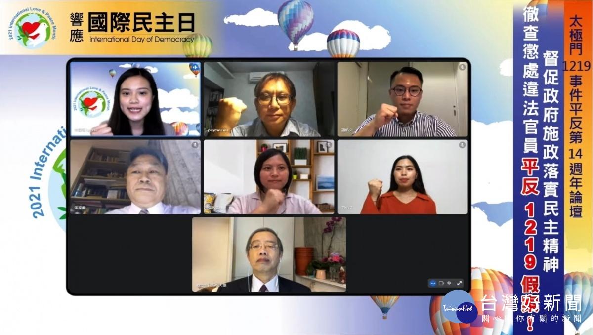 響應國際民主日論壇 學者認為台灣民主的骨子是空的?