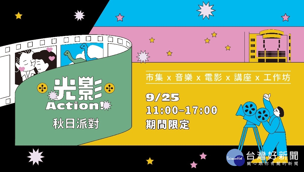 桃園光影文化館 9/25「光影Action!秋日派對」 集結電影、音樂、市集、工作坊等一日限定活動
