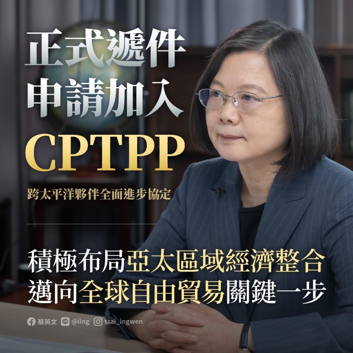 我申請加入CPTPP 國民黨:蔡政府迫於對岸壓力急就章申請